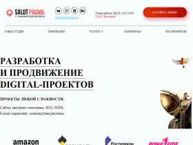 Веб студия Салют Промо - salut-promo.ru