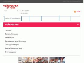 Салюты Фейерверки Москва - salut77.ru