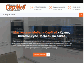 Корпусная Мебель на Заказ в Саратове - sarmeb.ru