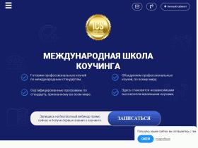 School Coach - Обучение лайф коучингу онлайн. - schoolcoach.ru