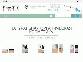 Интернет магазин натуральной косметики - sensatiabotanicals.ru