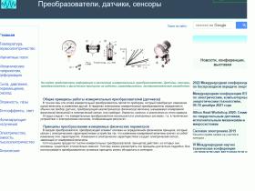 Преобразователи, датчики, сенсоры - sensorse.com
