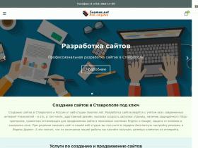Веб-студия Seomen - seomen.net