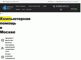 Ремонт ноутбуков, компьютеров и мониторов в Москве - service4help.ru