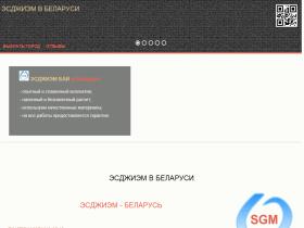 Услуги электрика в Минске - sgm.by