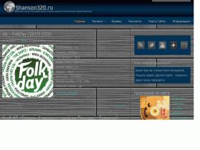 Настоящий шансон бесплатно - shanson320.ru
