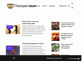 Поющие чаши Singing bowls - singing-bowls.ru