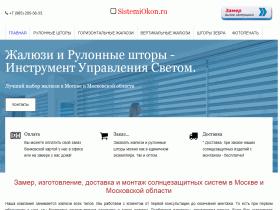 СОВРЕМЕННЫЕ ОКОННЫЕ СИСТЕМЫ - sistemiokon.ru