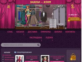 Карнавальные костюмы на Хэллоуин - skazka-room.ru