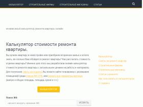 Смето. ру - Калькулятор ремонта квартир - smeto.ru