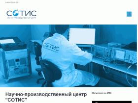 Научно-производственный центр СОТИС, НПЦ СОТИС - sotis-ltd.com
