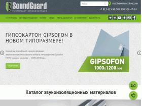 Настоящая звукоизоляция SoundGuard - soundguard.ru
