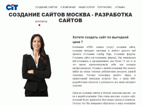 Создание сайтов и разработка сайтов - sozdanie-saitov.msk.ru