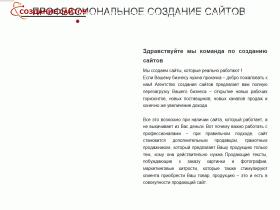 Создание сайтов Москва - sozdanie-saitov.msk.su