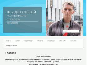 Мастер строитель по ремонту квартир и офисов - spb-sozidatel.ru