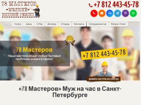 78 Мастеров - spb78masterov.ru