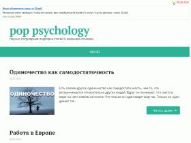 Pop psychology - speedway.h1n.ru