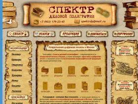 Спектр деловой полиграфии - spektrdp.ru