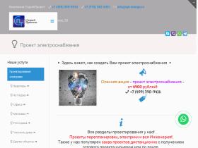 Разработка проектов электроснабжения в СтройПроект - spt-energo.ru