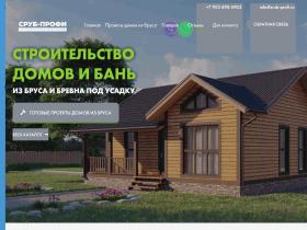 Срубы из Костромы - деревянные дома и бани из бревна и бруса - srub-profi.ru
