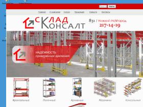 Склад Консалт - складское и торговое оборудование, металлическая мебель - stellag-rf.ru
