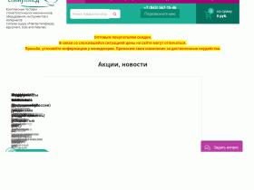 ООО Стимул-Мед стоматологические инструменты и расходники - stimul-dent.ru