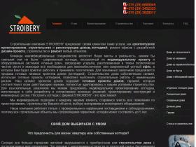 Стройбери - строительная компания - stroibery.by