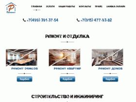 Ремонт квартир и офисов, отделка помещений - Перфект - stroy-perfect.ru