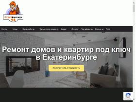 ООО СтройБригада96 - stroybrigada96.ru