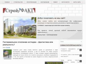СТРОЙФАКТ - stroyfakt.ru