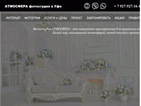 Фотостудия Атмосфера - studioatmo.ru