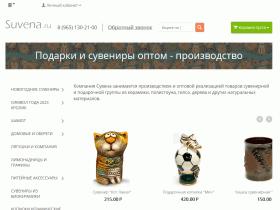 Подарки и сувениры оптом - производство - suvena.ru