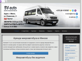 Аренда микроавтобуса - sv-auto.by