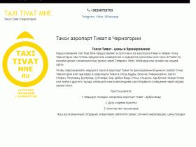 Такси Тиват в Черногории - цены и заказ на русском языке - taxi-tivat-mne.ru