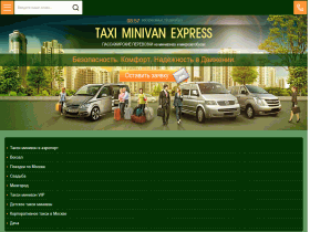 Такси Минивэн Экспресс - taximinivan-express.ru