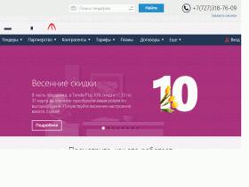 TenderPlus – электронная система оповещения о новых тендерах и госзакупках на электронную почту. - tenderplus.kz
