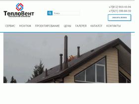 Тепловентспб - teploventspb.ru