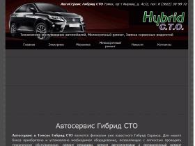 Автосервис Гибрид СТО - tomsk-cto.ru