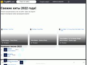 Скачать mp3 2020, новинки песни и музыку 2020 года - topmp3.uz