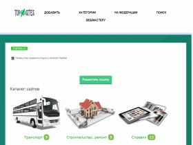 Белый каталог сайтов без обратной ссылки - topsites.cc