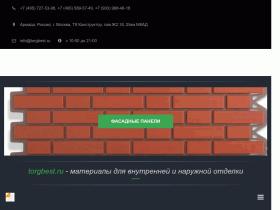Армада. Строительные отделочные материалы. - torgbest.ru
