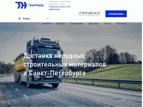 ООО ТрансНеруд Северо-Запад - transnerud.com
