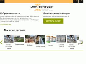 Купить тротуарную плитку - trotuar-moskow.ru