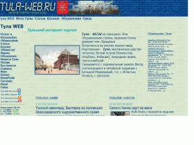 Тульский региональный интернет-портал - tula-web.ru