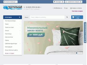 Текстильный оптовик - tuttex.ru