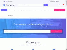 Магазин шаблонов для сайтов Ucoz Market - ucozmarket.ru