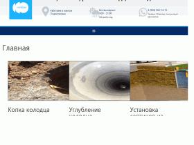 Копка, чистка, ремонт колодцев в Подмосковье - ukolodca.ru