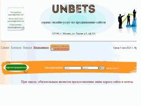 Умное продвижение сайтов в ТОП! - unbets.com