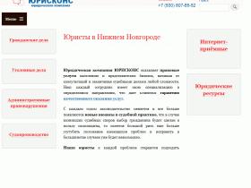 Юридическая компания ЮРИСКОНС в Нижнем Новгороде - uriscons.ru