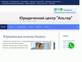 Юридический центр Альтер - юридическая помощь бизнесу - urist-biz.ru